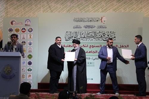 جامعة بغداد تشارك في تكريم الطلبة الاوائل للجامعات العراقية