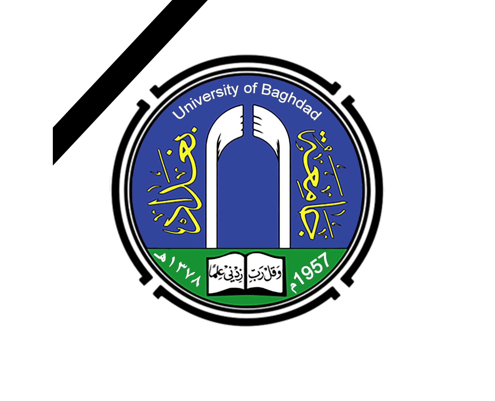 رئاسة جامعة بغداد تنعى ضحايا غرق العبارة في ام الربيعين ..