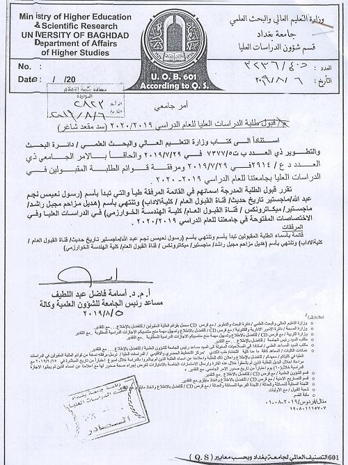 جامعة بغداد تعلن ملئ المقاعد الشاغرة للدراسات العليا