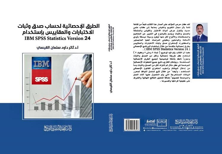 تدريسي في كلية التربية الرياضية يصدر كتابا حول الاختبارات والقياس والإحصاء الرياضي المركز الخبري
