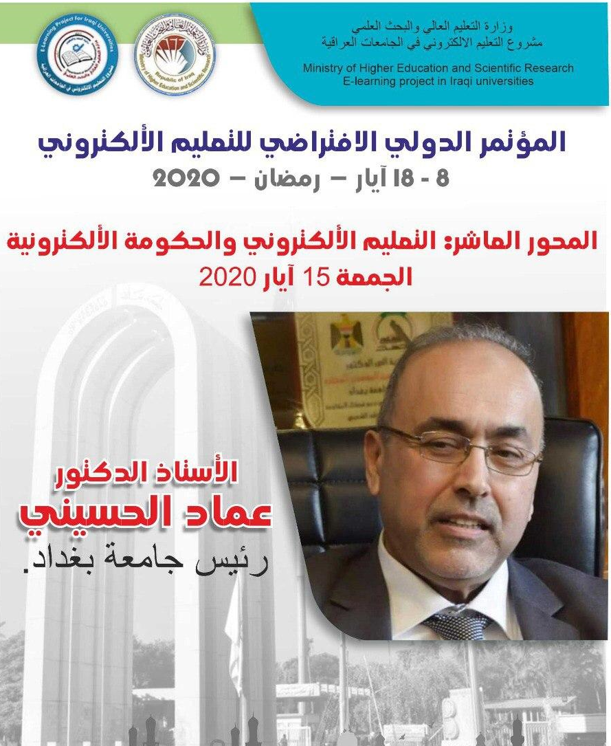 رئيس جامعة بغداد يشارك في مؤتمر افتراضي عن التعليم والحكومة الالكترونية