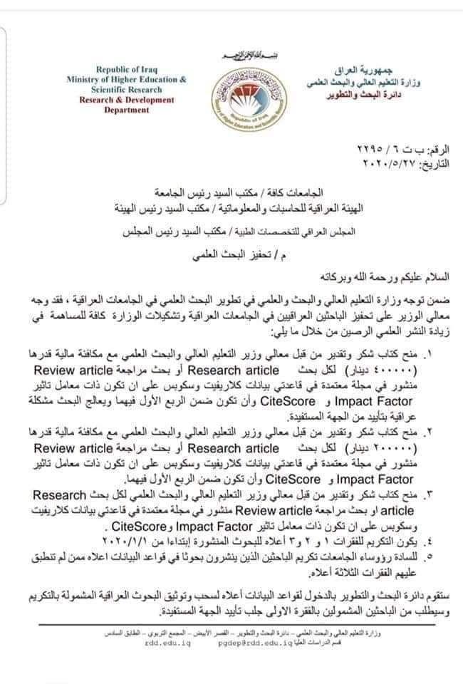 وزير التعليم يوجه بكتب شكر وتقدير ومكافآت لتحفيز النشر العلمي الرصين