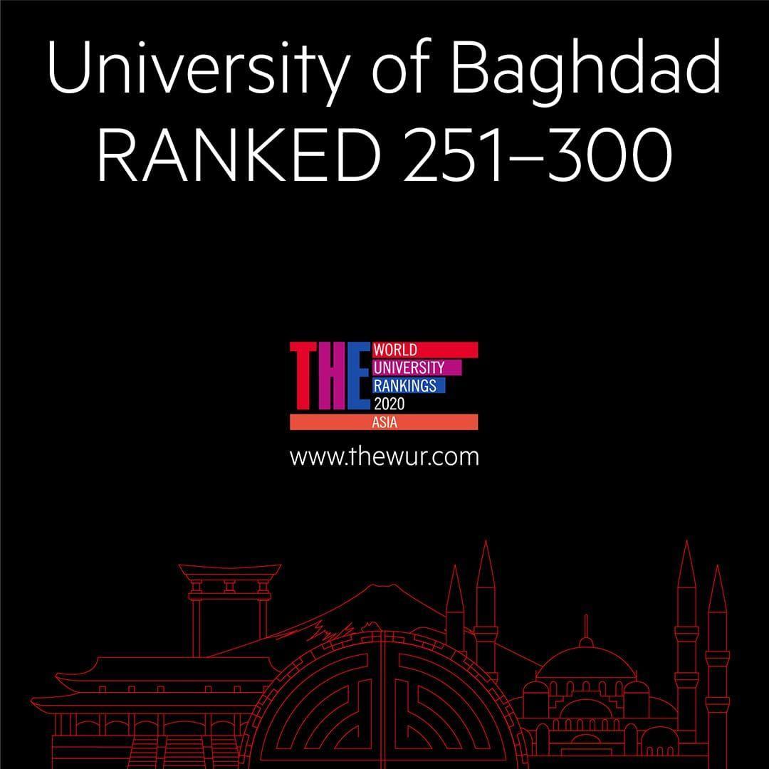 جامعة بغداد تحصل على مركز ( ٢٥١- ٣٠٠)  في تصنيف التايمز البريطاني لافضل الجامعات في قارة آسيا لعام  ٢٠٢٠