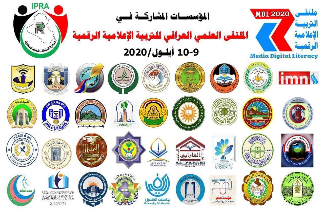 جامعة بغداد تشترك في فعاليات الملتقى العلمي العراقي للتربية الإعلامية الرقمية ٢٠٢٠ بمشاركة الجامعات العراقية الحكومية والأهلية